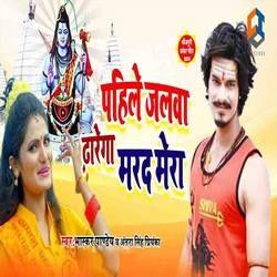 Pahile Jalwa Dharega Marad Mera songs