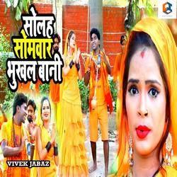 Solah Somvar Bhukhal Bani songs