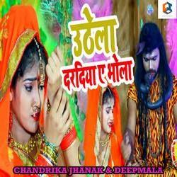 Uthhela Daradiya Ae Bhola songs