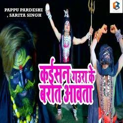 Kaisan Gaura Ke Barat Aawata songs