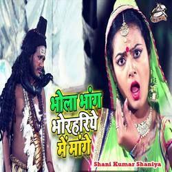 Bhola Bhang Bhorhariya Me Mange songs
