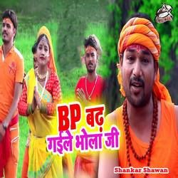 BP Badh Gayil Bhola Ji songs
