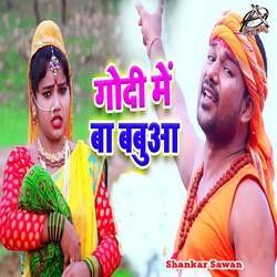 Godi Mein Ba Babua songs