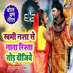 Swami Nasha Se Nata Rishta Tod Dijiye songs