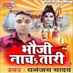 Bhauji Nach Tari songs