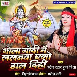Listen to Godi Me Lalanawa Ego Dal Dihi songs from Bhola Godi Me Lalanawa Ego Dal Dihi