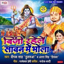 Busy Rahele Sawan Me Bhola songs