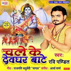 Chale Ke Devghar Bate songs