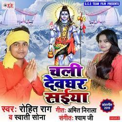 Chali Devghar Saiya songs