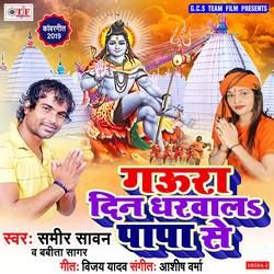 Gaura Din Dharwala Papa Se songs