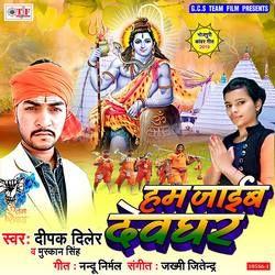 Ham Jaib Devghar songs