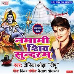 Namami Shiv Shundaram songs