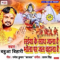 Saiya Ke Sath Jana Jai Bhola Pe Jal Chadhana Hai songs