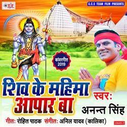 Shiv Ke Mahima Aapar Ba songs