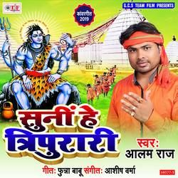 Suni Hey Tripurari songs