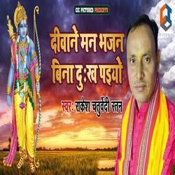 Deewane Man Bhajan Bina Dukh Paiyo songs