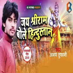 Listen to Jai Shree Ram Bole Hindustan songs from Jai Shree Ram Bole Hindustan