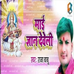 Maai Gyan Debeli songs