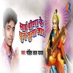 Maai Veena Ke Dhoon Suna Ja songs