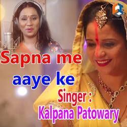 Sapna Me Aaye Ke songs