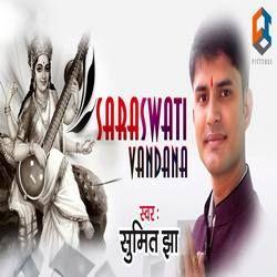 Saraswati Vandna songs