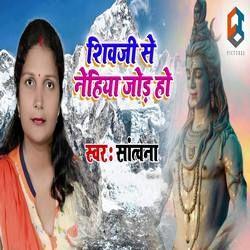 Shiv Ji Se Nehiya Joda Ho songs