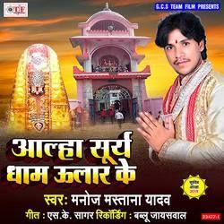 Aalha Surya Dham Ular Ke songs