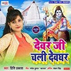 Listen to Balamuaa Devghar Jaye Khatir songs from Devar Jee Chali Devghar