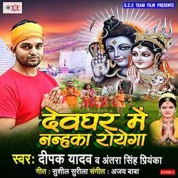 Devghar Me Nanhaka Royega songs