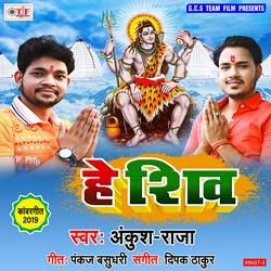 Listen to Ae Baba Kekara Duare Ham Jai songs from He Shiv