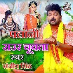 Palani Raur Chuwat songs