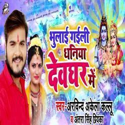 Bhula Gaili Dhaniya Devghar Me songs