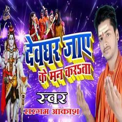 Devghar Jay Ke Man Karta songs