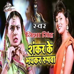 Shankar Ke Bhankar Roopwa songs