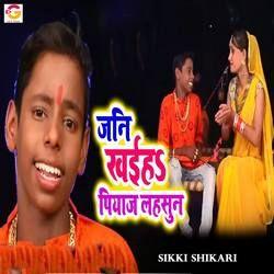 Jani Khaiha Piyaaj Lahsun songs