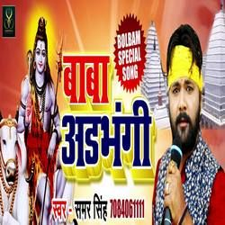 Baba Adbhangi songs
