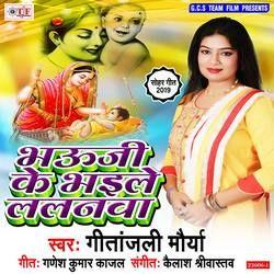 Bhauji Ke Bhaile Lalanawa songs