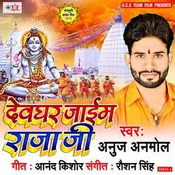 Devghar Jaim Raja Ji songs