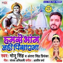 Hamse Bhang Nahi Pisayega songs