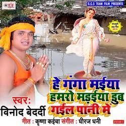 He Ganga Maiya Hamaro Madaiya Dub Gail Pani Me songs