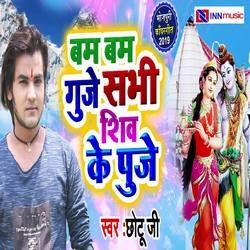 Bam Bam Guje Sabhi Shiv Ke Puje songs