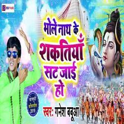 Bhole Naath Ke Shakatiya Sat Jayi Ho songs