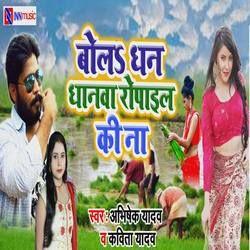Bola Dhan Dhanwa Ropayi Ki Na songs
