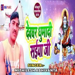 Devghar Ghumadi Saiyan Ji songs