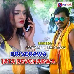 Driverawa Jata Devgharwa songs