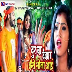 Dur Ba Devghar Kaise Bhola Aayi songs