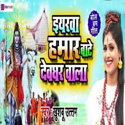 Iyarwa Humar Bante Devghar Wala songs