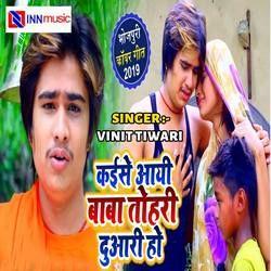 Kaise Aayi Baba Tohari Duar Ho songs