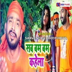 Sab Bam Bam Kahela songs