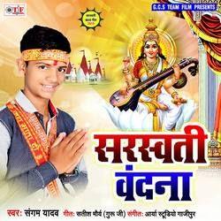 Sarswati Vandana songs